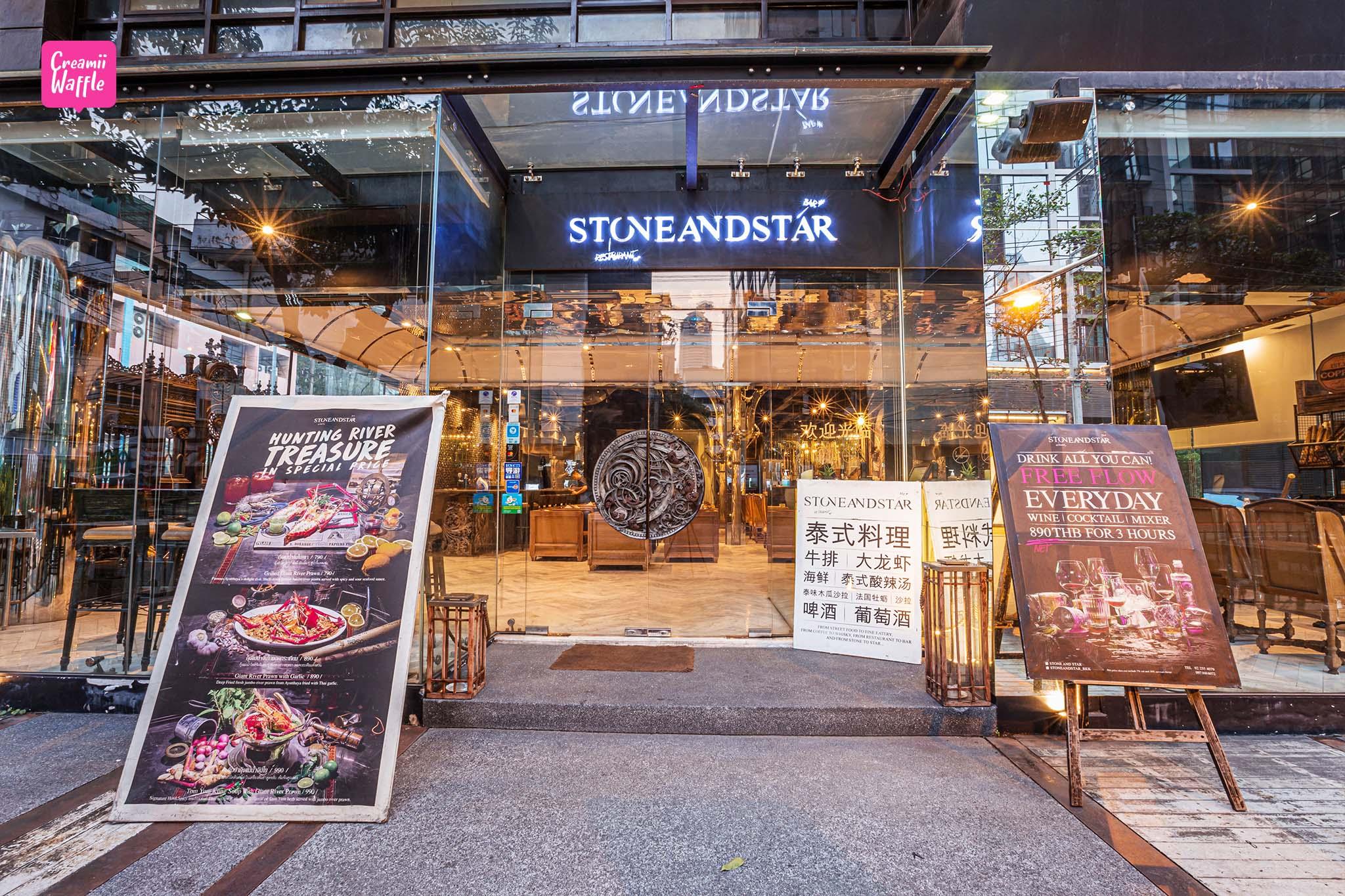 ร้าน (สโตน แอนด์ สตาร์) Stone And Star