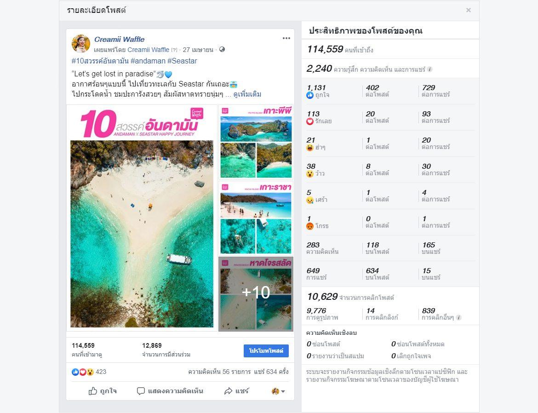 Creamii Waffle Slide Engagements Facebook