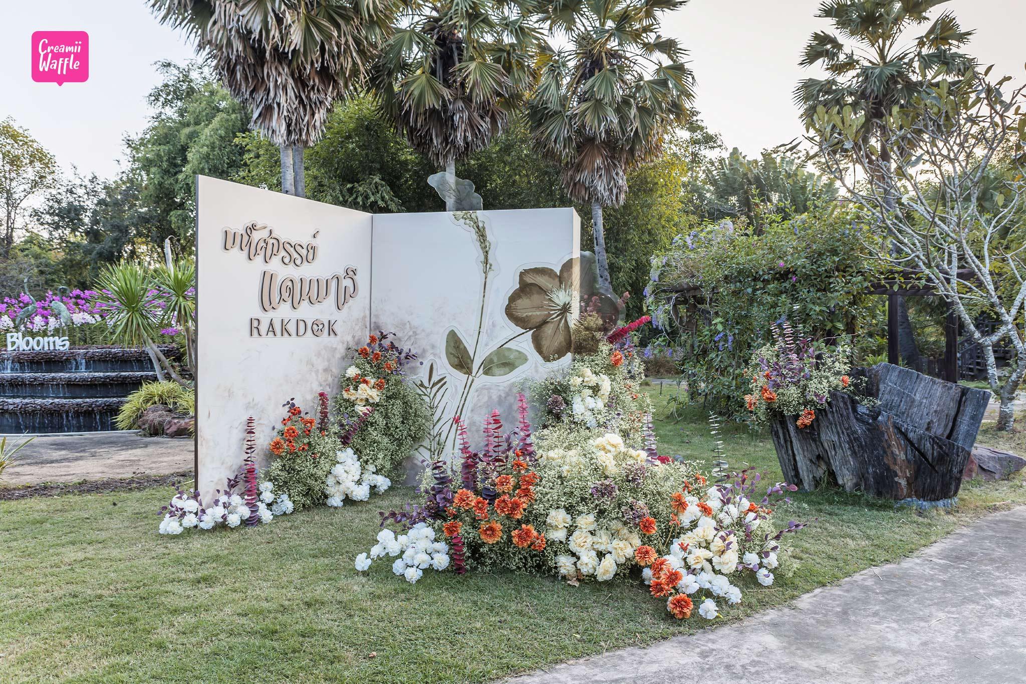 RAKDOK FLORAL DESTINATION มหัศจรรย์แดนมาลี นิทานดอกไม้ ราชบุรี